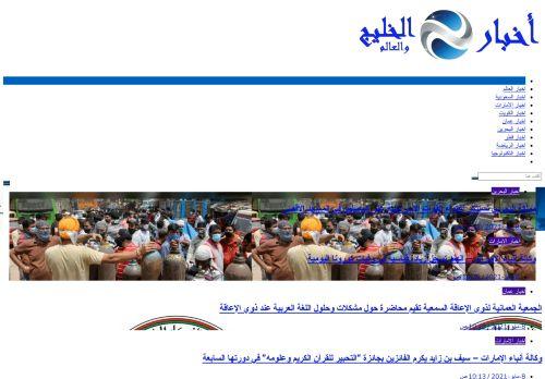 لقطة شاشة لموقع اخبار الخليج والعالم بتاريخ 08/05/2021 بواسطة دليل مواقع الدليل