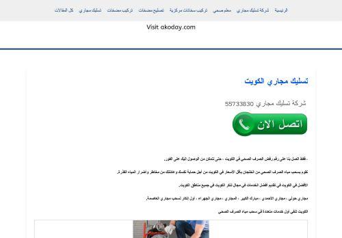 لقطة شاشة لموقع تسليك المجاري الكويت بتاريخ 08/05/2021 بواسطة دليل مواقع الدليل