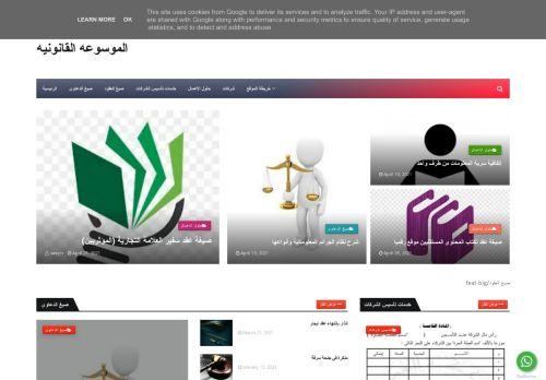 لقطة شاشة لموقع الموسوعة القانونية بتاريخ 10/05/2021 بواسطة دليل مواقع الدليل