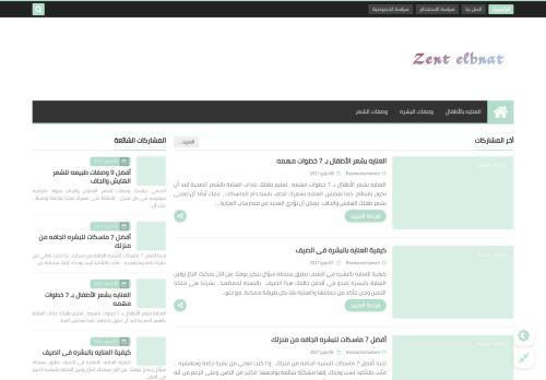 لقطة شاشة لموقع زينة البنات بتاريخ 10/05/2021 بواسطة دليل مواقع الدليل