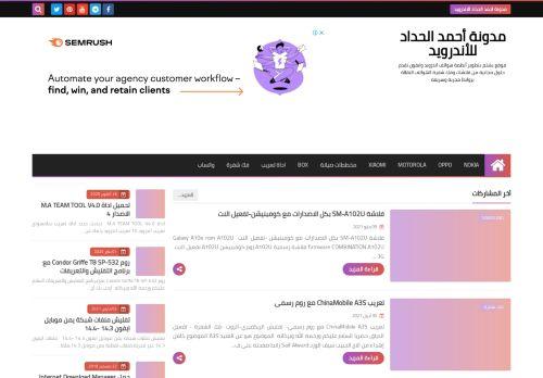 لقطة شاشة لموقع مدونة أحمد الحداد للأندرويد بتاريخ 10/05/2021 بواسطة دليل مواقع الدليل