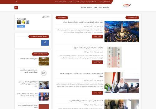 لقطة شاشة لموقع تريند مصر بتاريخ 10/05/2021 بواسطة دليل مواقع الدليل