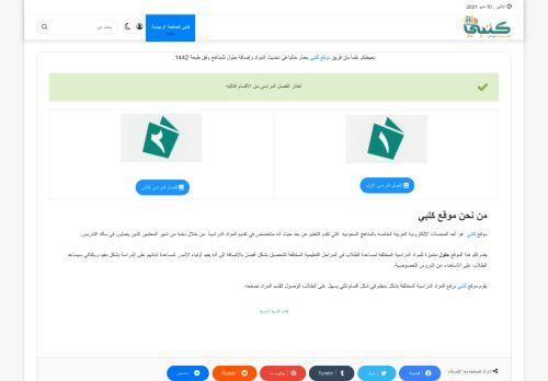 لقطة شاشة لموقع موقع كتبي بتاريخ 10/05/2021 بواسطة دليل مواقع الدليل