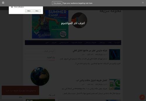 لقطة شاشة لموقع معلومه سريعه بتاريخ 10/05/2021 بواسطة دليل مواقع الدليل