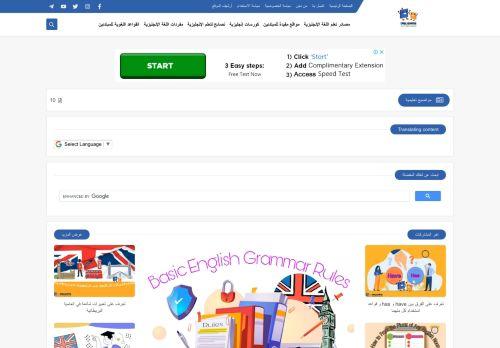 لقطة شاشة لموقع أكاديمية تعلم اللغة الإنجليزية بتاريخ 10/05/2021 بواسطة دليل مواقع الدليل