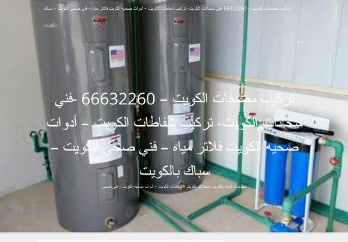لقطة شاشة لموقع تركيب مضخات الكويت بتاريخ 24/05/2021 بواسطة دليل مواقع الدليل