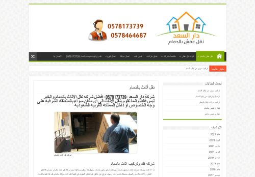 لقطة شاشة لموقع شركة دار السعد بتاريخ 29/05/2021 بواسطة دليل مواقع الدليل