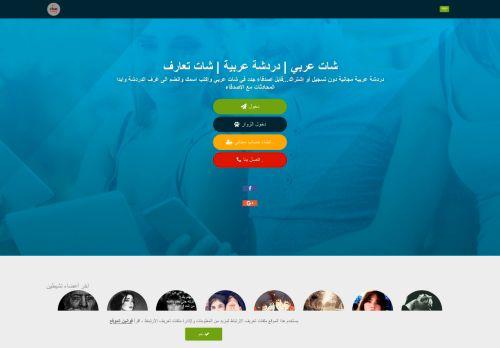 لقطة شاشة لموقع شات عربي _ شات _ دردشة عربية _شات عربي توب بتاريخ 30/05/2021 بواسطة دليل مواقع الدليل