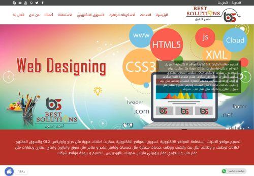لقطة شاشة لموقع أفضل الحلول تصميم مواقع الانترنت مثل اعلانات حراج والتوظيف بتاريخ 02/06/2021 بواسطة دليل مواقع الدليل
