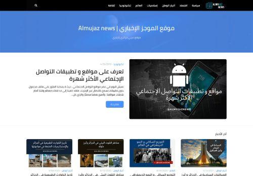 لقطة شاشة لموقع الموجز الإخباري   Almujaz news بتاريخ 02/06/2021 بواسطة دليل مواقع الدليل