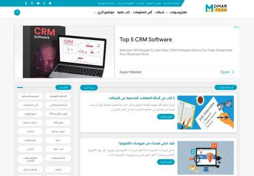 لقطة شاشة لموقع Momar.tech مدونة محمد عمر بتاريخ 04/06/2021 بواسطة دليل مواقع الدليل