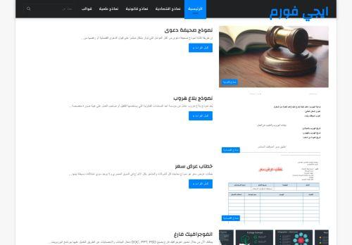 لقطة شاشة لموقع ايجي فورم بتاريخ 09/06/2021 بواسطة دليل مواقع الدليل