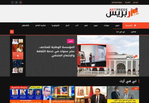 لقطة شاشة لموقع آربريس بتاريخ 09/06/2021 بواسطة دليل مواقع الدليل