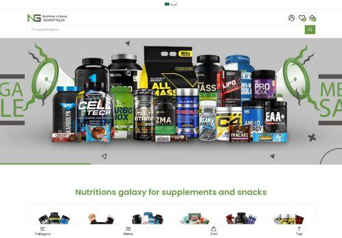 لقطة شاشة لموقع مجرة التغذية للمكملات الغذائية بتاريخ 09/06/2021 بواسطة دليل مواقع الدليل