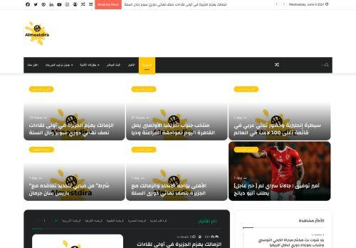 لقطة شاشة لموقع موقع المستديرة بتاريخ 09/06/2021 بواسطة دليل مواقع الدليل