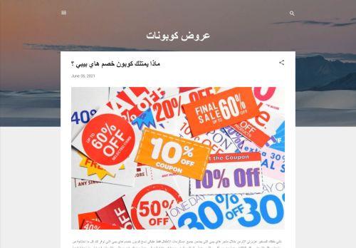 لقطة شاشة لموقع couponswadi بتاريخ 09/06/2021 بواسطة دليل مواقع الدليل