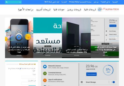 لقطة شاشة لموقع ألفا التقنية بتاريخ 09/06/2021 بواسطة دليل مواقع الدليل