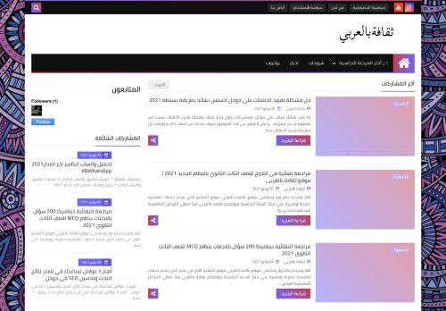 لقطة شاشة لموقع ثقافة بالعربي بتاريخ 09/06/2021 بواسطة دليل مواقع الدليل