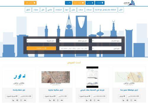 لقطة شاشة لموقع عقاري البرنس للتسويق العقاري بتاريخ 09/06/2021 بواسطة دليل مواقع الدليل