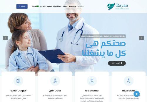 لقطة شاشة لموقع شركة ريان للخدمات الطبية والسياحة العلاجية فى المانيا بتاريخ 11/06/2021 بواسطة دليل مواقع الدليل