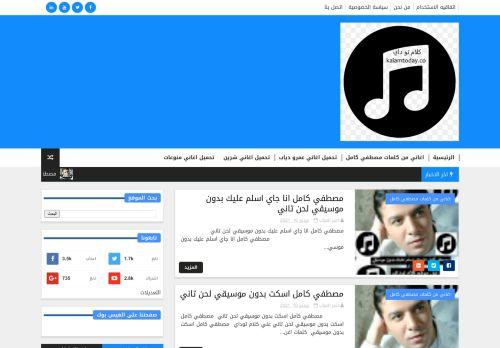 لقطة شاشة لموقع كلام توداي بتاريخ 11/06/2021 بواسطة دليل مواقع الدليل