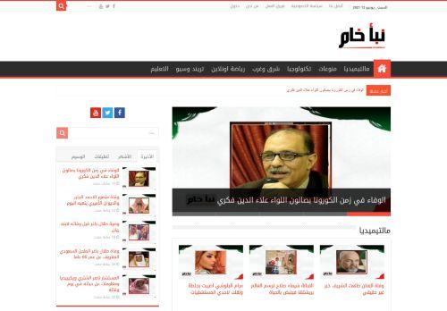 لقطة شاشة لموقع نبأ خام بتاريخ 12/06/2021 بواسطة دليل مواقع الدليل