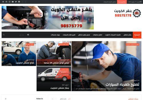 لقطة شاشة لموقع بنشر متنقل الكويت بتاريخ 12/06/2021 بواسطة دليل مواقع الدليل