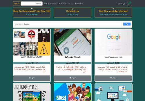 لقطة شاشة لموقع عرب داون بتاريخ 12/06/2021 بواسطة دليل مواقع الدليل