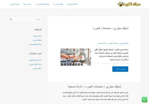 لقطة شاشة لموقع تسليك مجاري بتاريخ 12/06/2021 بواسطة دليل مواقع الدليل