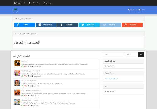 لقطة شاشة لموقع العاب بدون تحميل بتاريخ 14/06/2021 بواسطة دليل مواقع الدليل