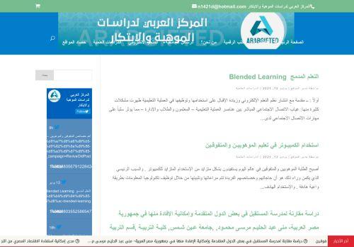 لقطة شاشة لموقع المركز العربي لدراسات الموهبة والابتكار بتاريخ 14/06/2021 بواسطة دليل مواقع الدليل