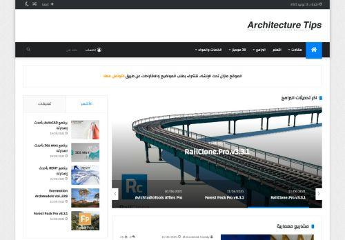 لقطة شاشة لموقع Architechure Tips بتاريخ 15/06/2021 بواسطة دليل مواقع الدليل