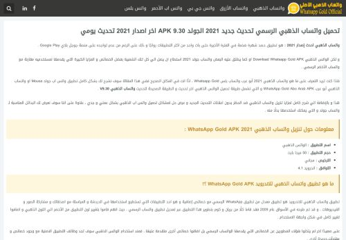 لقطة شاشة لموقع واتساب الذهبي بتاريخ 14/06/2021 بواسطة دليل مواقع الدليل