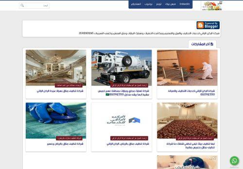 لقطة شاشة لموقع شركة تنظيف منازل بخميس مشيط وابها بتاريخ 15/06/2021 بواسطة دليل مواقع الدليل