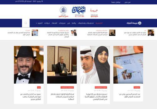 لقطة شاشة لموقع جريدة أخبارك بتاريخ 18/06/2021 بواسطة دليل مواقع الدليل