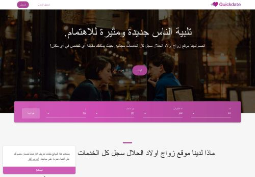 لقطة شاشة لموقع موقع زواج اولاد الحلال بتاريخ 12/07/2021 بواسطة دليل مواقع الدليل