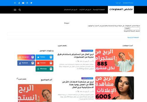 لقطة شاشة لموقع ملخص المعلومات بتاريخ 26/07/2021 بواسطة دليل مواقع الدليل