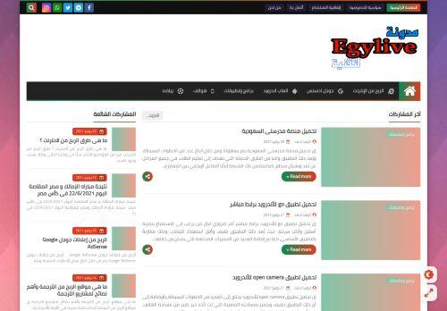 لقطة شاشة لموقع ايجي لايف بتاريخ 28/07/2021 بواسطة دليل مواقع الدليل