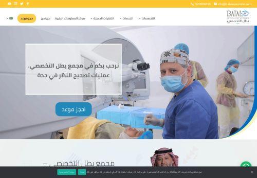 لقطة شاشة لموقع مجمع البطل التخصصي للعيون بتاريخ 26/07/2021 بواسطة دليل مواقع الدليل