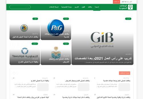 لقطة شاشة لموقع وظائف السعودية بتاريخ 26/07/2021 بواسطة دليل مواقع الدليل