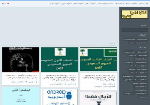 لقطة شاشة لموقع المكتبة الذهبية الإلكترونية بتاريخ 26/07/2021 بواسطة دليل مواقع الدليل