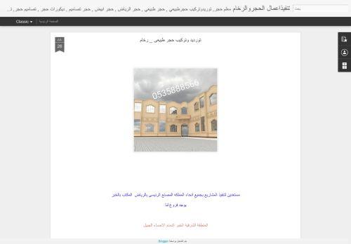 لقطة شاشة لموقع صور حجر واجهات بتاريخ 28/07/2021 بواسطة دليل مواقع الدليل
