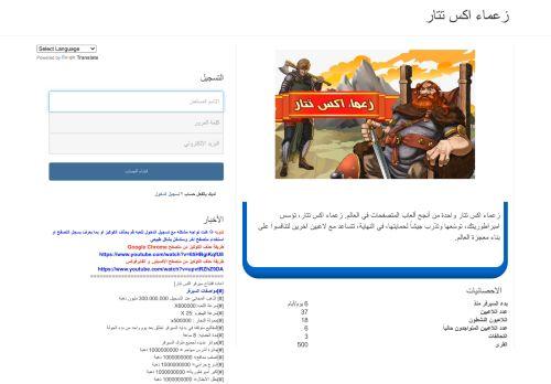لقطة شاشة لموقع لعبة زعماء أكـ ـس تتار بتاريخ 28/07/2021 بواسطة دليل مواقع الدليل