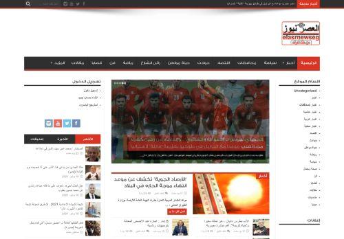 لقطة شاشة لموقع العصر نيوز بتاريخ 28/07/2021 بواسطة دليل مواقع الدليل