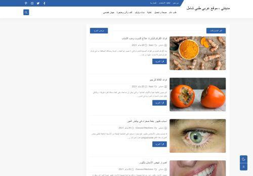 لقطة شاشة لموقع مدينتي ، موقع عربي طبي شامل بتاريخ 29/07/2021 بواسطة دليل مواقع الدليل