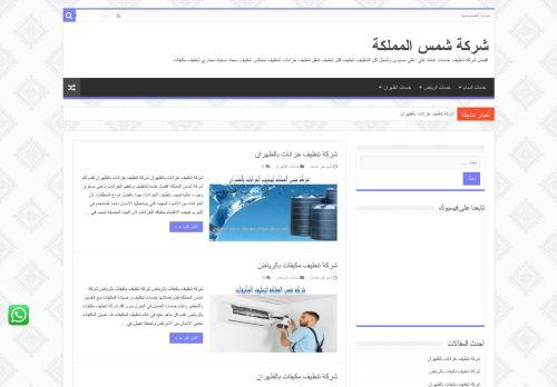 لقطة شاشة لموقع شركة شمس المملكة للخدمات المنزلية بالدمام بتاريخ 29/07/2021 بواسطة دليل مواقع الدليل