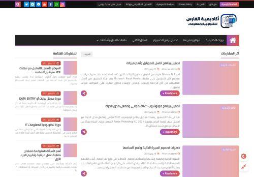 لقطة شاشة لموقع أكاديمية الفارس للتكنولوجيا والمعلومات بتاريخ 29/07/2021 بواسطة دليل مواقع الدليل