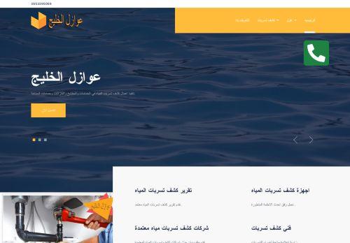 لقطة شاشة لموقع عوازل الخليج بتاريخ 29/07/2021 بواسطة دليل مواقع الدليل