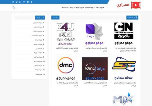 لقطة شاشة لموقع حصراوي - قنوات عربية بث مباشر بتاريخ 02/08/2021 بواسطة دليل مواقع الدليل