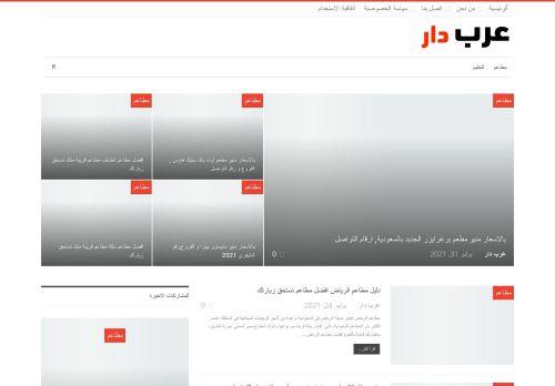 لقطة شاشة لموقع عرب دار بتاريخ 02/08/2021 بواسطة دليل مواقع الدليل